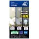 LED電球 40W相当 E26 昼光色 明るさ切替 広配光 密閉器具対応 [品番]06-0105