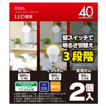 LED電球 40形相当 E26 電球色 明るさ切替 広配光 2個入 [品番]06-0106