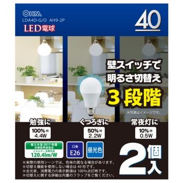 LED電球 40形相当 E26 昼光色 明るさ切替 広配光 2個入 [品番]06-0107