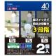 LED電球 40W相当 E26 昼光色 明るさ切替 広配光 密閉器具対応 2個入 [品番]06-0107