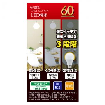 LED電球 60W相当 E26 電球色 明るさ切替 広配光 密閉器具対応 [品番]06-0108