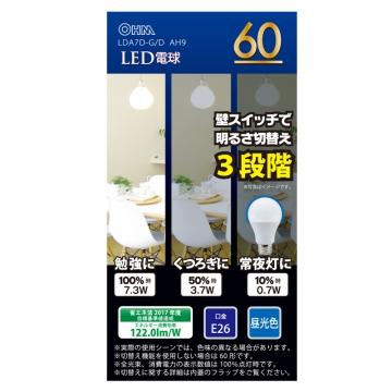 LED電球 60W形相当 E26 昼光色 明るさ切替 広配光 密閉器具対応 [品番]06-0109