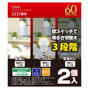 LED電球 一般電球形 60形相当 E26 電球色 明るさ切替 2個入 [品番]06-0110