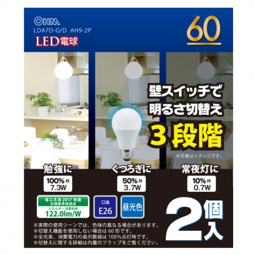 LED電球 一般電球形 60形相当 E26 昼光色 明るさ切替 2個入 [品番]06-0111