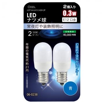 LEDナツメ球 0.3W/E12 青色 2個入 [品番]06-0238