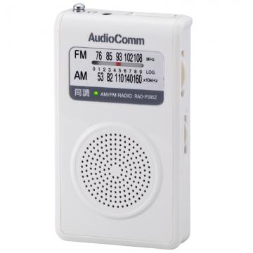 AudioComm AM/FM ポケットラジオ [品番]07-8385