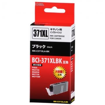 キヤノン BCI-371XLBK大容量タイプ互換 染料ブラック [品番]01-4216