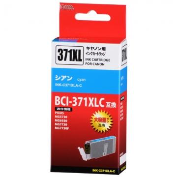 キヤノン BCI-371XLC大容量タイプ互換 染料シアン [品番]01-4217