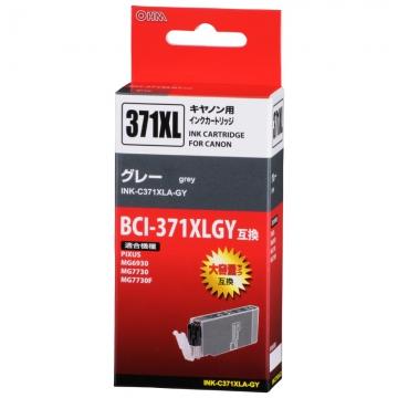 キヤノン BCI-371XLGY大容量タイプ互換 染料グレー [品番]01-4220