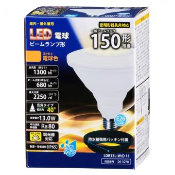 LED電球 ビームランプ形 150形相当 E26 電球色 防雨タイプ 調光器対応 [品番]06-3278