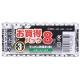 マンガン乾電池 単3形×8本 [品番]07-8679