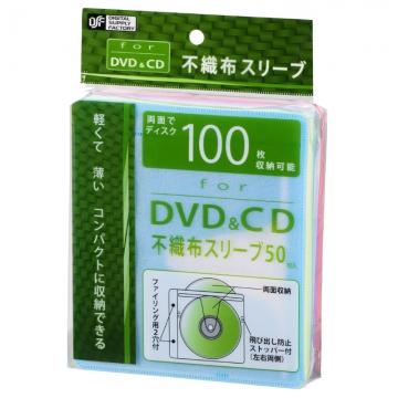 DVD&CDスリーブ 2枚収納 50枚入 5色 [品番]01-3722