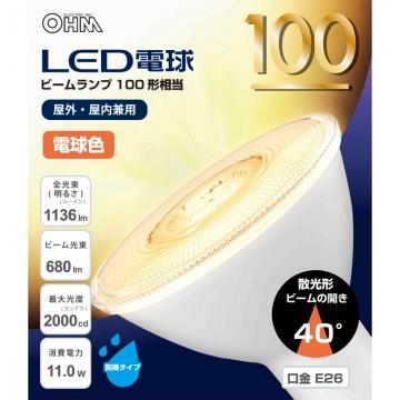 LED電球 ビームランプ形 散光形 100形相当 E26 電球色 防雨タイプ [品番]06-0281