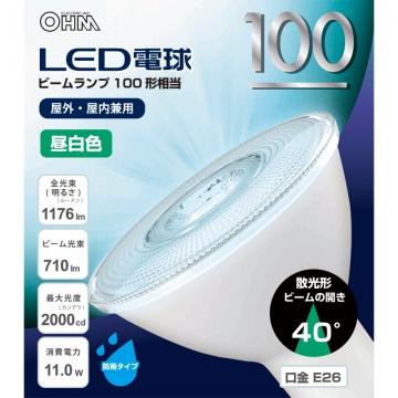 LED電球 ビームランプ形 散光形 100形相当 E26 昼白色 防雨タイプ [品番]06-0282