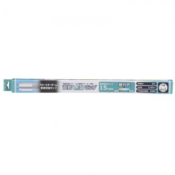 直管LEDランプ 15形相当 G13 昼白色 ダミースタータ付 [品番]06-1813