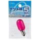 カラーナツメ球 E12 5W クリアピンク [品番]06-0402