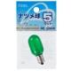 カラーナツメ球 E12 5W クリアグリーン [品番]06-0404