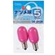 カラーナツメ球 E12 5W ピンク 2個入 [品番]06-0409