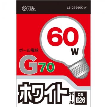 白熱ボール電球 60W E26 G70 ホワイト [品番]06-0540