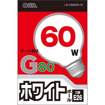 白熱ボール電球 60W E26 G80 ホワイト [品番]06-0544