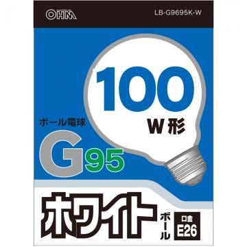 白熱ボール電球 100W E26 G95 ホワイト [品番]06-0550