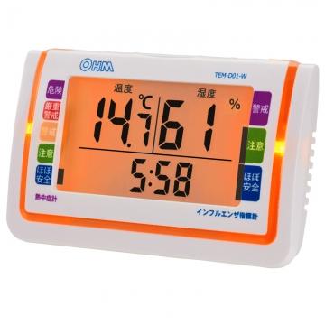デジタル温湿度計 インフルエンザ/熱中症注意機能付き [品番]08-0070