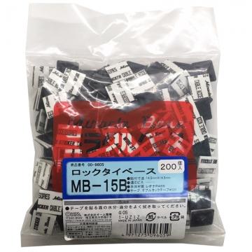 ロックタイベース MB-15 ブラック 200個入 [品番]00-9605