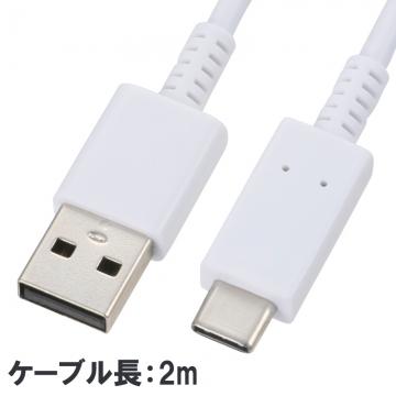 USB Type-Cケーブル 白 2m [品番]01-7063