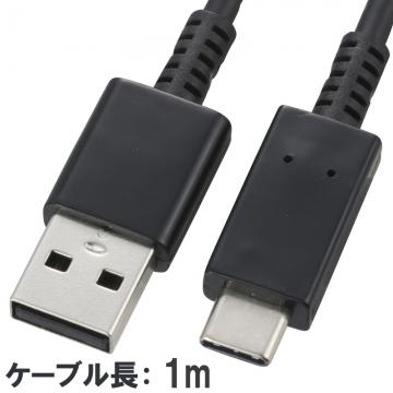 USB Type-Cケーブル 黒 1m [品番]01-7064