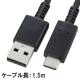 USB Type-Cケーブル 黒 1.5m [品番]01-7065