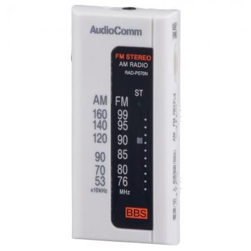 AudioComm ライターサイズラジオ  ホワイト [品番]07-8791