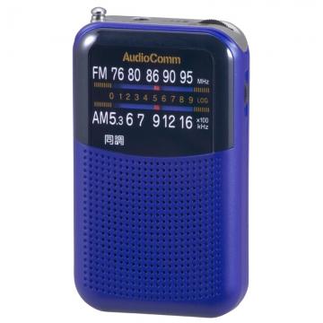 AudioComm AM/FMポケットラジオ ブルー [品番]07-8954