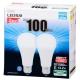 LED電球 100W形相当 E26 昼白色 全方向 密閉器具対応 2個入 [品番]06-1748