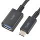 USB Type-Aメス/USB3.1 Gen1 Type-C ケーブル 0.15m [品番]01-7072