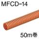 ミラフレキCD MFCD-14 50m巻 [品番]00-9366