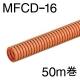 ミラフレキCD MFCD-16 50m巻 [品番]00-9001
