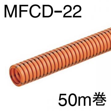 ミラフレキCD MFCD-22 50m巻 [品番]00-9002