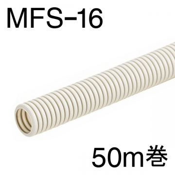 ミラフレキSS MFS-16 50m巻 [品番]00-9004