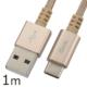 AudioComm USB Type-C ケーブル 高耐久 1m [品番]01-7067