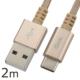 AudioComm USB Type-C ケーブル 高耐久 2m [品番]01-7069