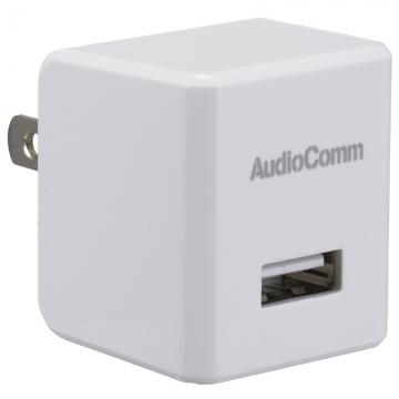AudioComm コンパクトACチャージャー 2.4A [品番]03-3062