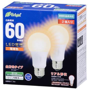 LED電球 60W相当 E26 電球色 全方向 密閉器具対応 2個入 [品番]06-0693