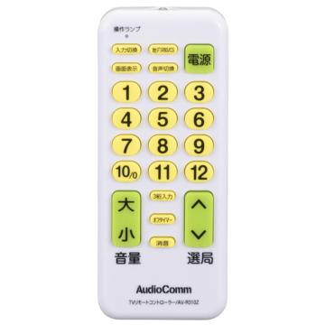 AudioComm テレビ専用簡単リモコン [品番]07-9812