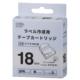テプラ互換ラベル 透明テープ 黒文字 幅18mm [品番]01-3809