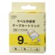 テプラ互換ラベル 黄テープ 黒文字 幅9mm [品番]01-3811