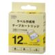 テプラ互換ラベル 黄テープ 黒文字 幅12mm [品番]01-3812