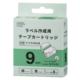 テプラ互換ラベル 緑テープ 黒文字 幅9mm [品番]01-3820