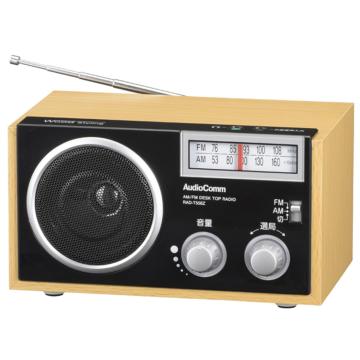 AudioComm 木製ラジオ [品番]07-9884