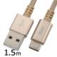 AudioComm USB2.0 Type-C ケーブル 1.5m [品番]01-7068
