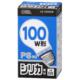 白熱電球 E26 100W ホワイト [品番]06-0644
